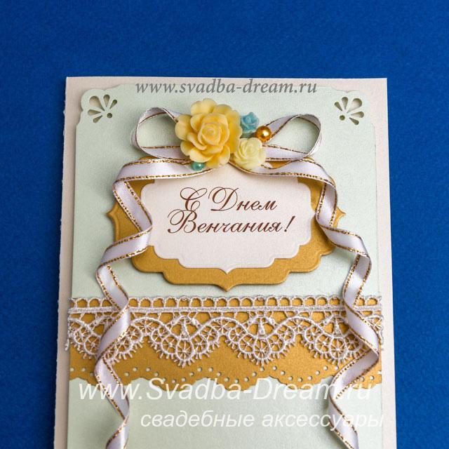 Приколы, открытка с днем венчания 1 год
