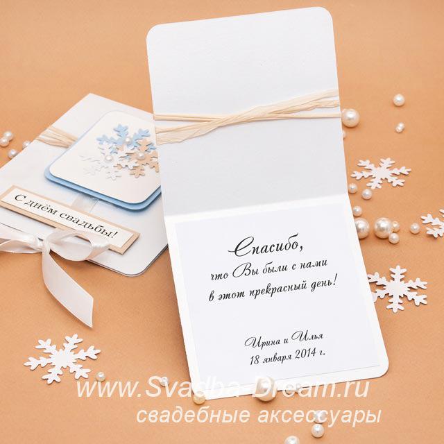 Стиле, открытки с благодарностями на свадьбе