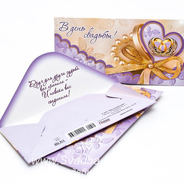 Покорением, оригинально подписать открытку с деньгами на день рождения