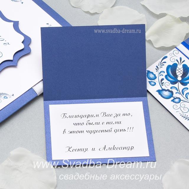Открытки с благодарностями на свадьбе, открытки
