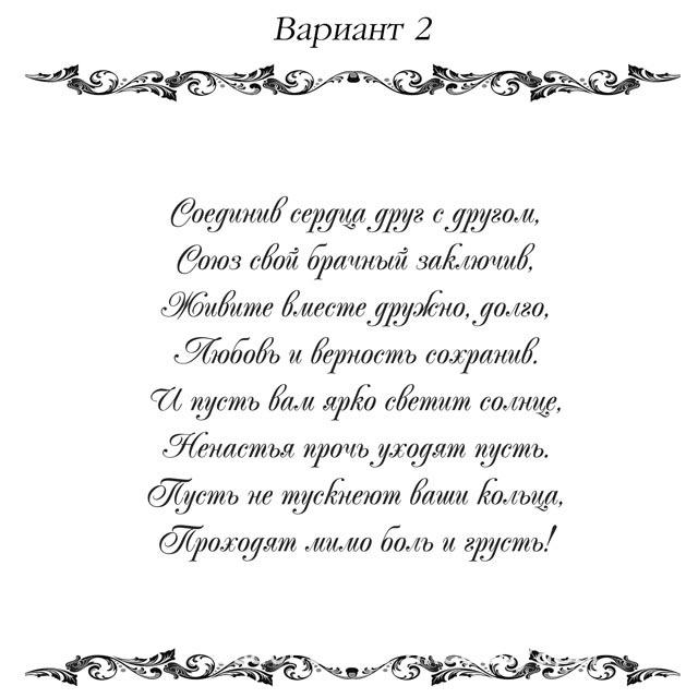 Открытка свадебная текст, картинки