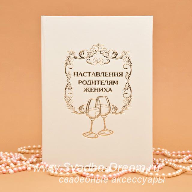 Днем, открытки на свадьбу родителям невесты