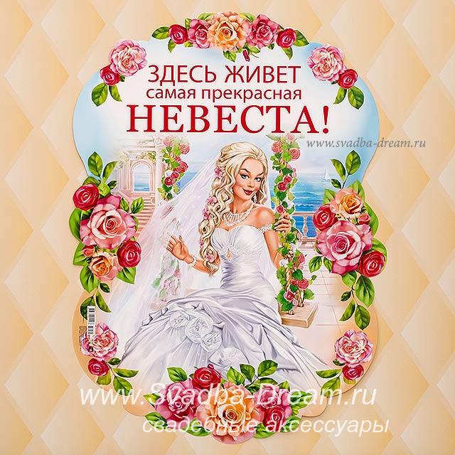 некоторые плакат на двери невесты обеспечивает прочность изделия