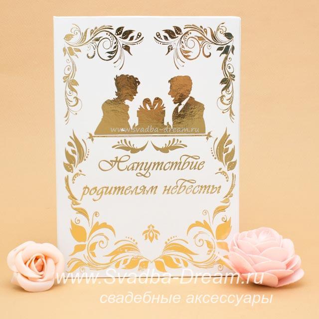 Ракушками, открытки на свадьбу родителям невесты