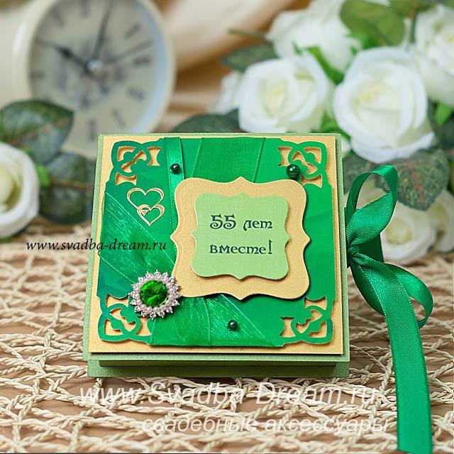 Днем, изумрудная свадьба открытки