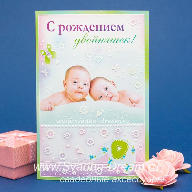 Поздравление деду с двойней открытка